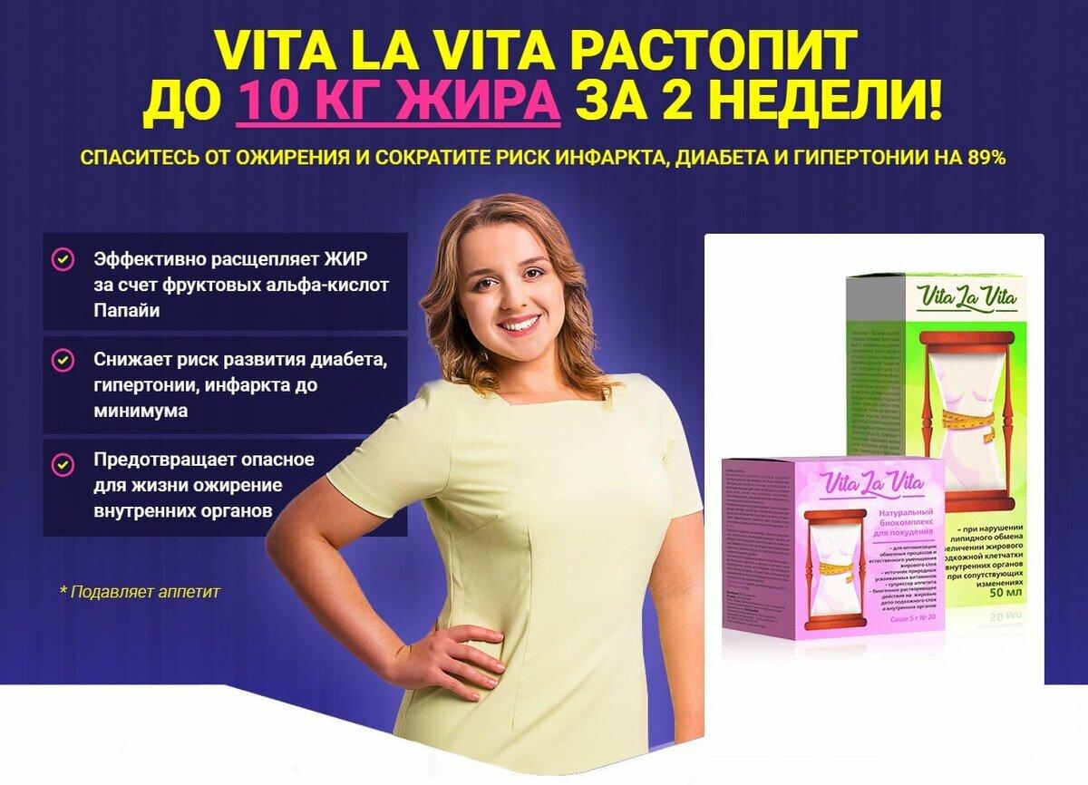 Реально Эффективные Препараты Для Похудения.
