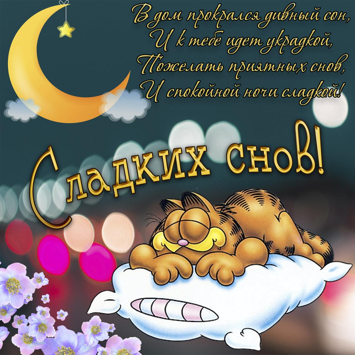 Стихи спокойной ночи прикольные другу