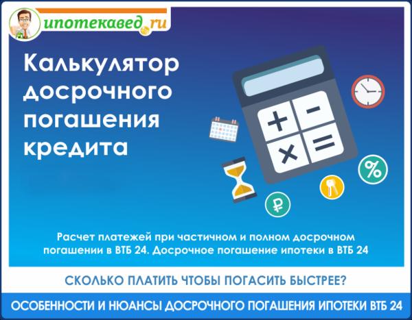 Калькулятор ипотеки с досрочным погашением онлайн сбербанк