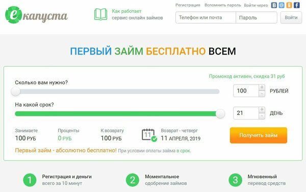 Кредит наличными 1 млн рублей