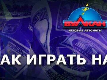 казино на реальные деньги с выводом играть онлайн игровые автоматы