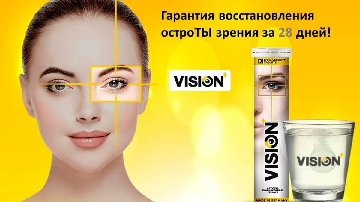 Шипучие таблетки для зрения Vision в Сочи