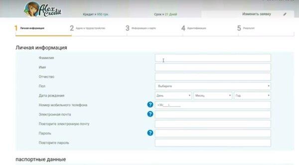 кредит онлайн заявка по телефону заказать справку о погашении кредита онлайн