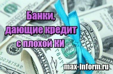 Кредит наличными вологда с плохой кредитной
