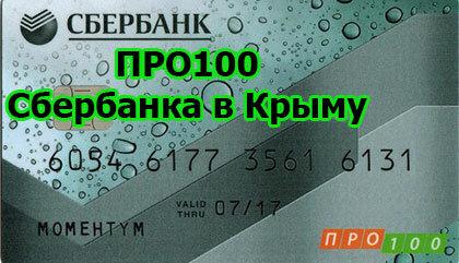В каком банке в крыму можно взять кредит