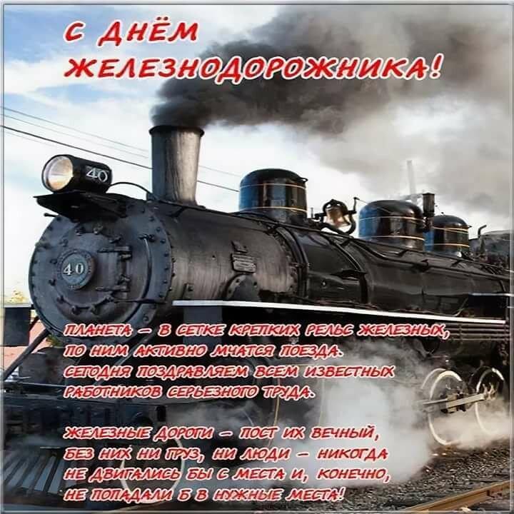 рукоделия поздравление с днем железнодорожника друзей то