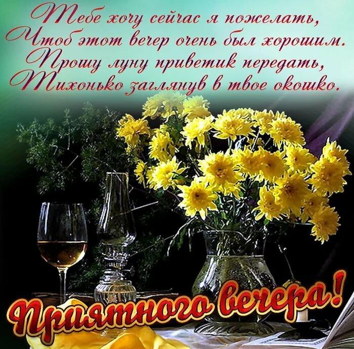Открытки добрый вечер хорошего настроения