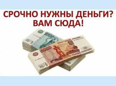 деньги срочно в долг на счёт