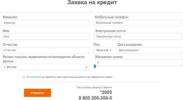 Сбербанк заявка на кредит онлайн казань кредит онлайн в банке аксон