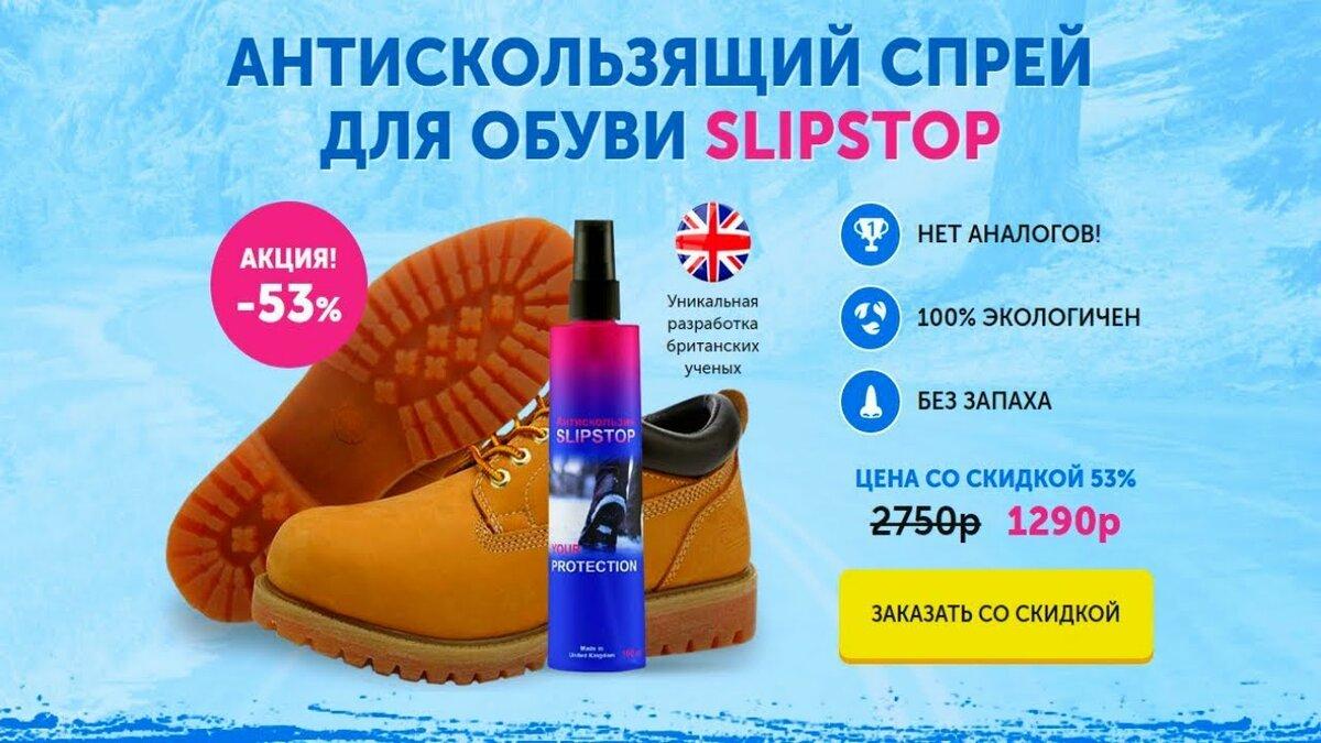 SlipStop - антискользящий спрей для обуви в Находке