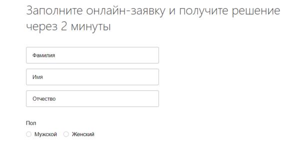 Документы для получения кредита в почта банке