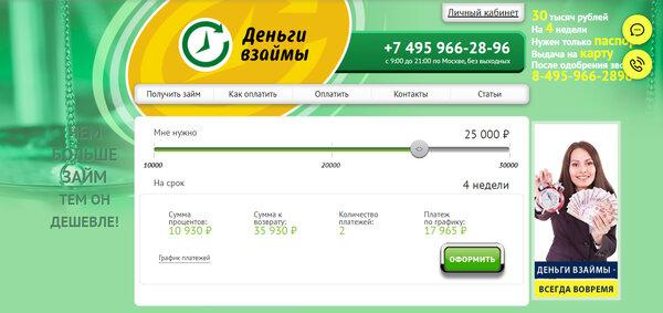 деньги на дом официальный сайт личный кабинет картинки закрой кредит
