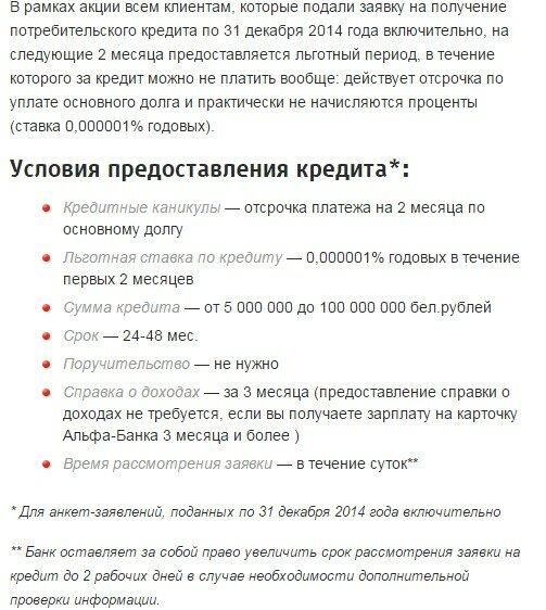 сайт славянский кредит