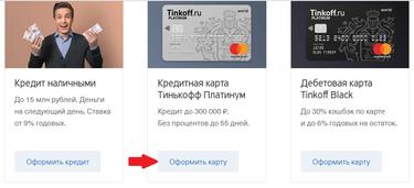 кредит для ооо тинькоффроял кредит банк комсомольск