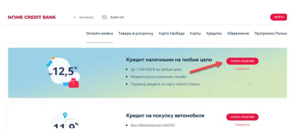Онлайн кредит карта омск взять кредит в понедельник