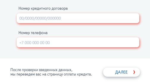 восточный экспресс банк личный кабинет онлайн