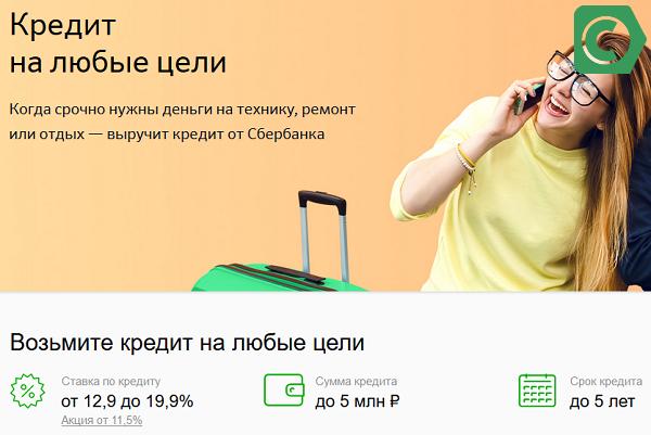 Хочу взять кредит через сбербанк кредит без визита в банк онлайн
