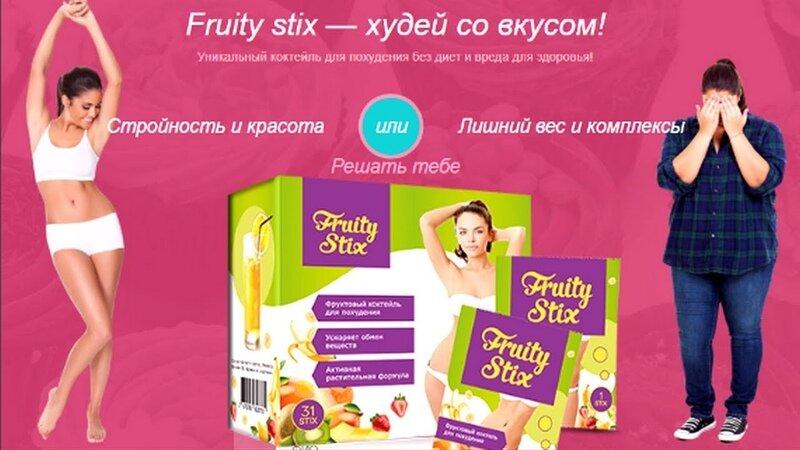 Fruity stix - фруктовый коктейль для похудения в Пионерском
