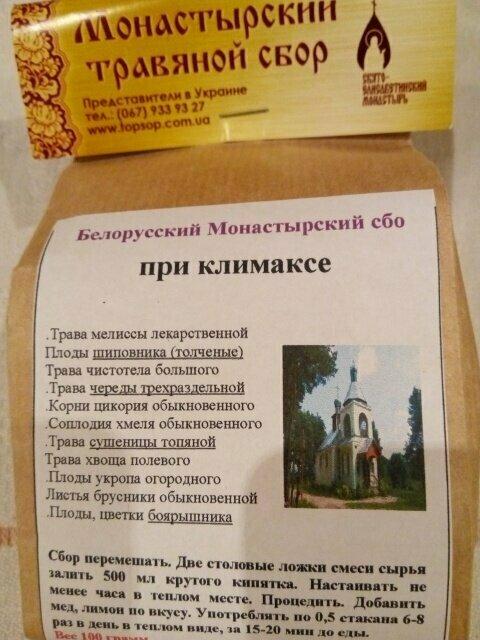 Монастырский чай при климаксе в Новомосковске