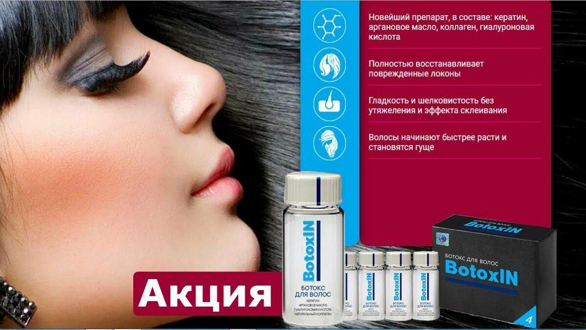 BotoxIN - ботокс для волос в НовомУренгое