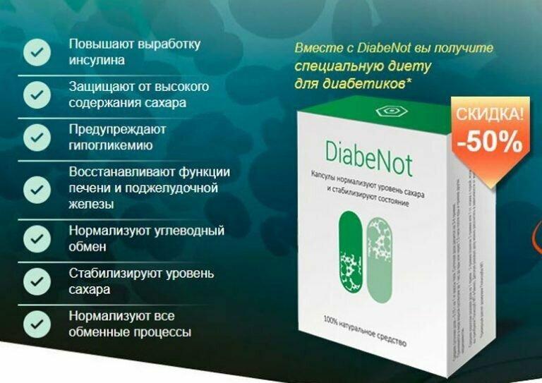 DiabeNot от диабета в Назрани