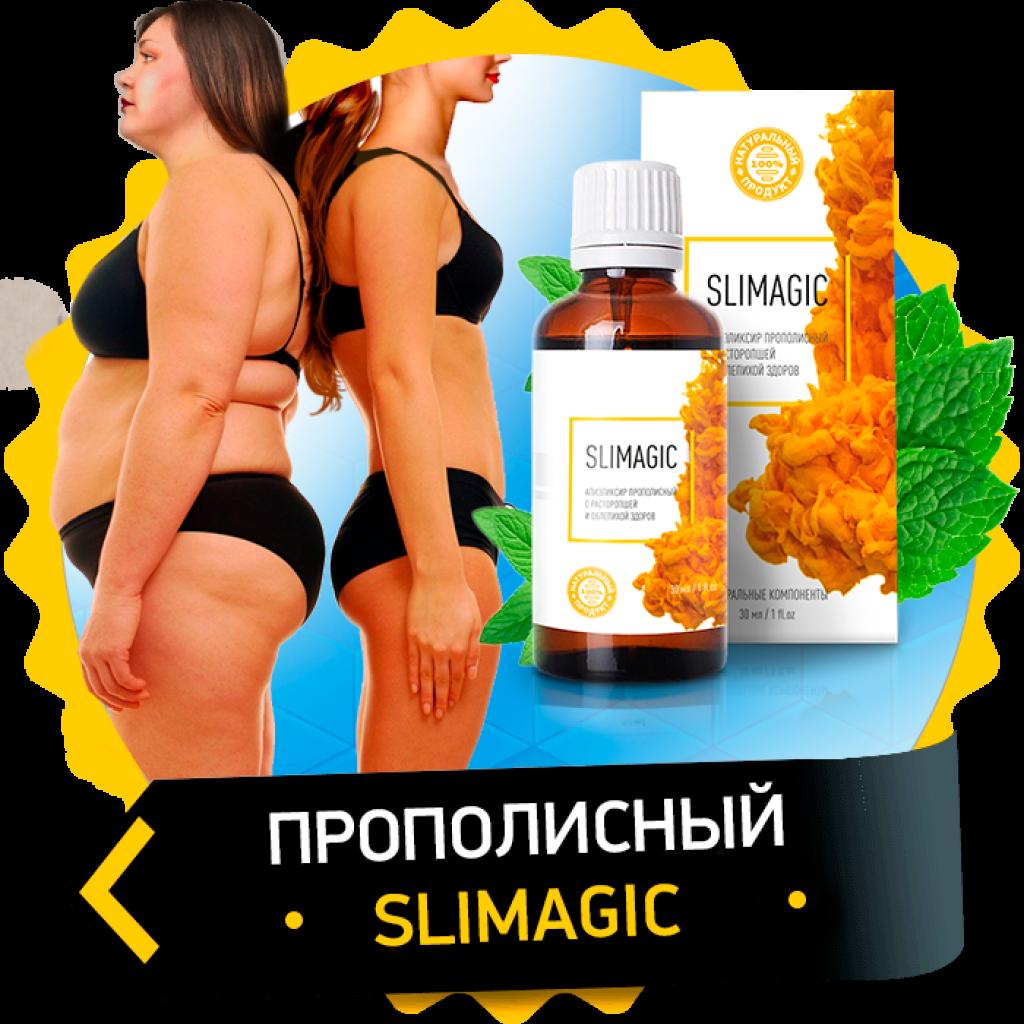 Slimagic для похудения в Тулуне