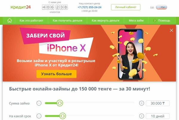 регион бийск кредит наличными онлайн заявка