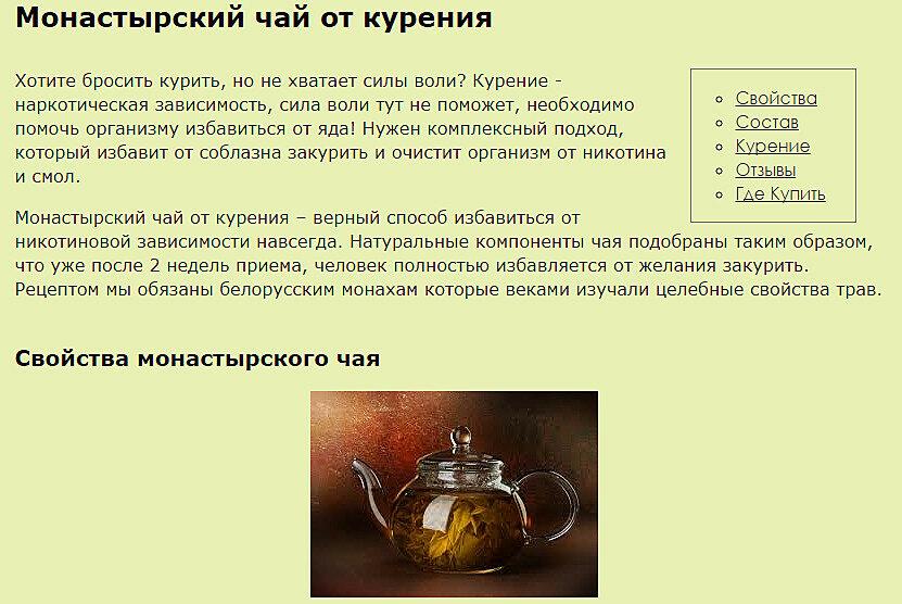 Монастырский чай от курения в Данкове