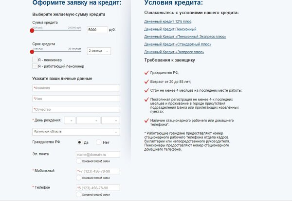 Телефон онлайн кредит чебоксары взять кредит в г морозовск