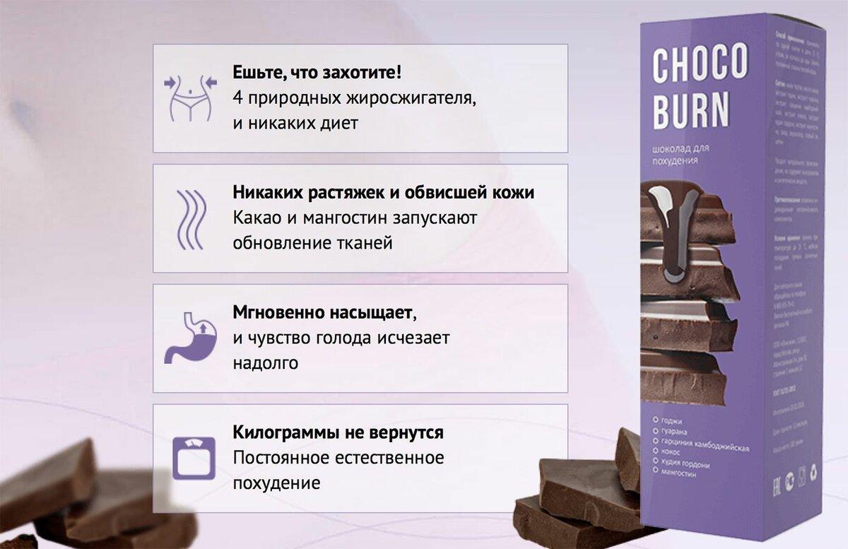 ChocoBurn - шоколад для похудения в Череповце
