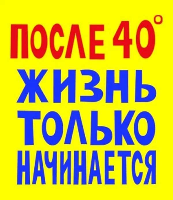 Днем, 40 лет прикольная открытка