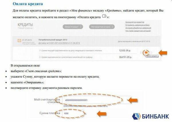 Бинбанк онлайн заявка на кредит чита можно взять кредит ноутбук 18 лет