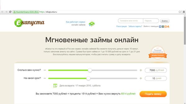 Материальная выгода по беспроцентному займу калькулятор кэшбэк молдавский дед