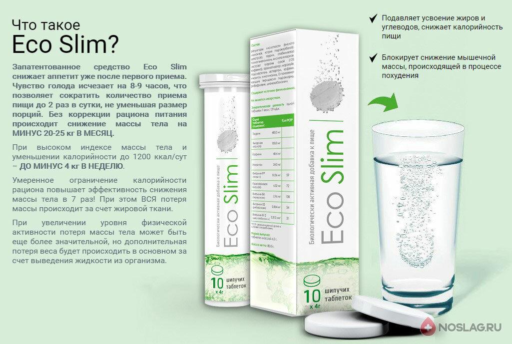 eco slim для похудения инструкция по применению