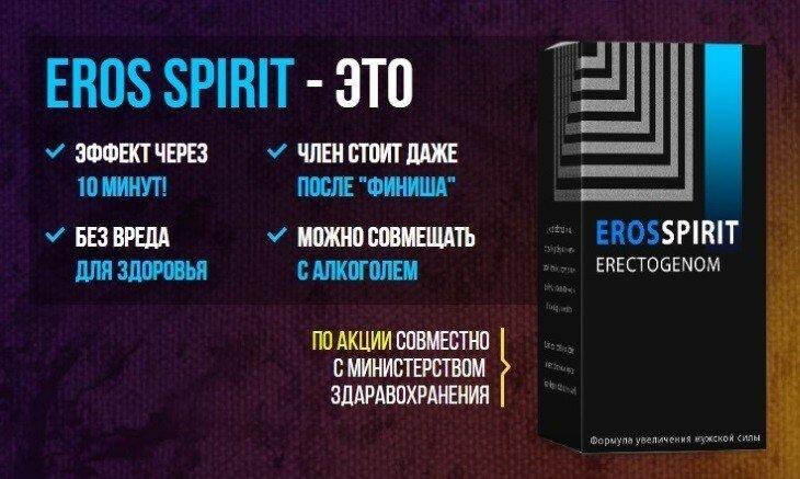 EROS SPIRIT для повышения потенции в Каменце-Подольском