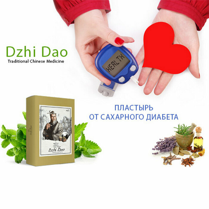 Пластырь от диабета Dzhi Dao в Миассе