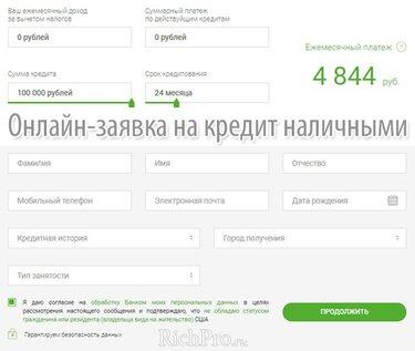 Бинбанк онлайн заявка на кредит наличными без справок