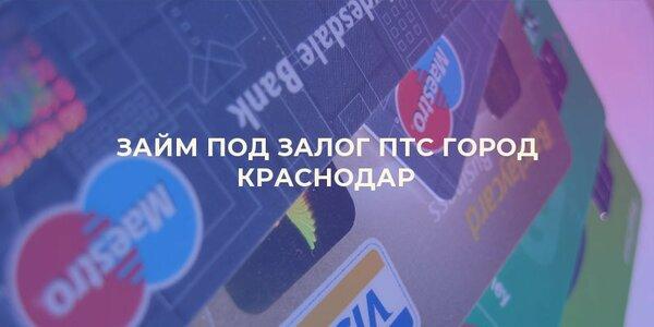 запрос на кредитную карту во все банки