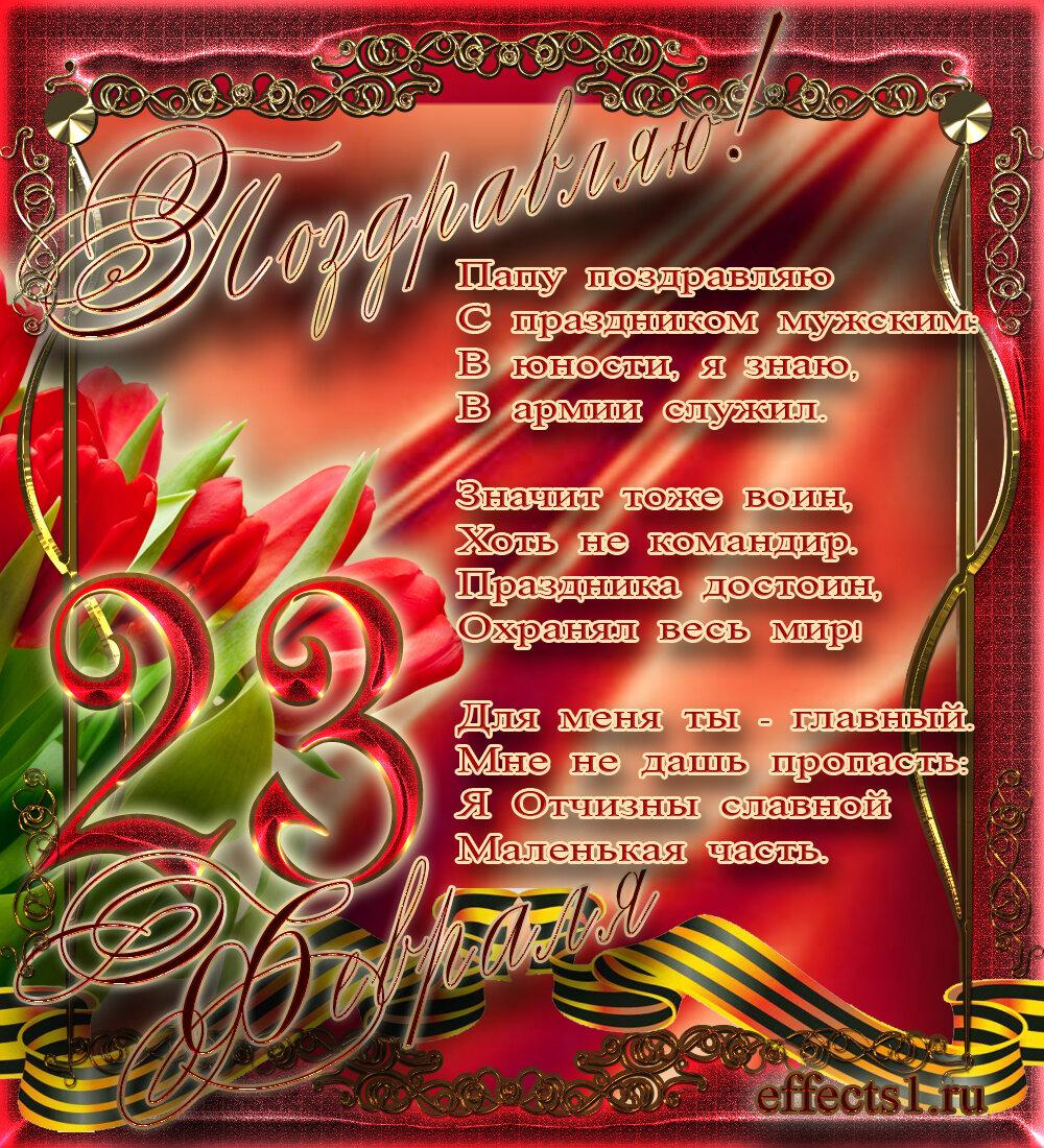 сделать открытка с поздравлением с 23 февраля