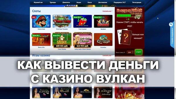 Интернет казино с выводом денег на карту отзывы все казино в азов сити