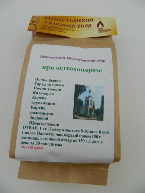 Монастырский чай от остеохондроза в Энгельсе
