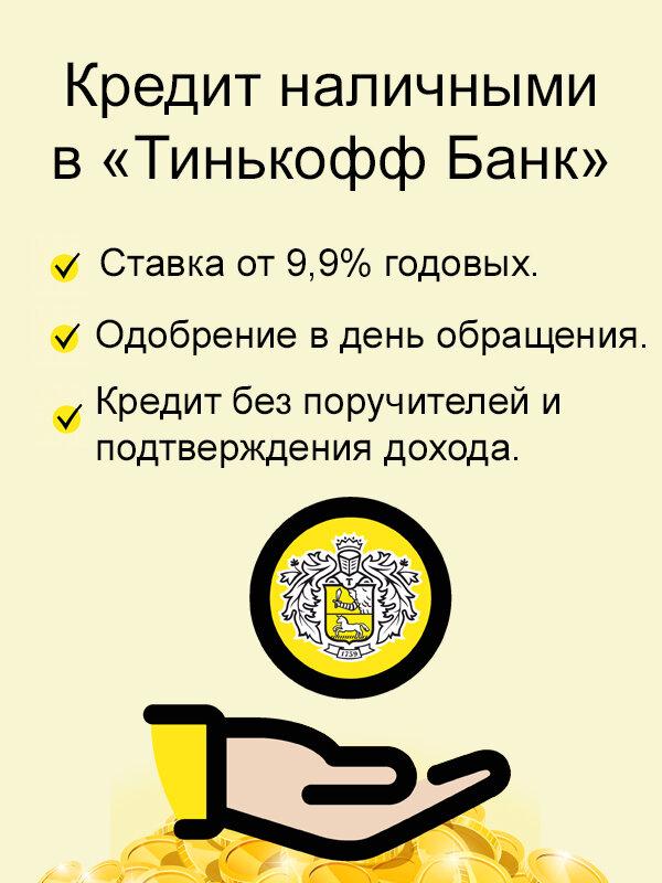 Тинькофф проверить статус заявки на кредит