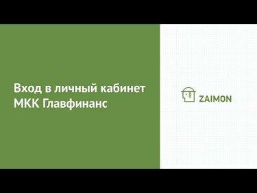 главфинанс займ официальный сайт вход