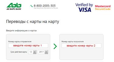 Рассчитать кредит ак барс банк