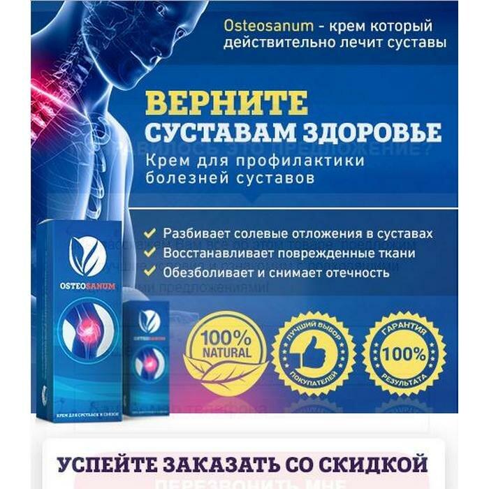 Osteosanum - крем для суставов в Дегтярске