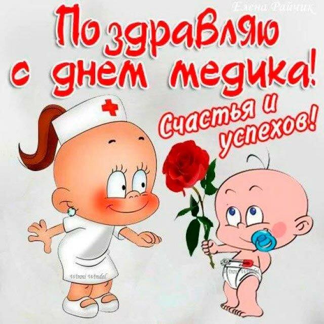 День медицинского работника поздравления прикольные открытки