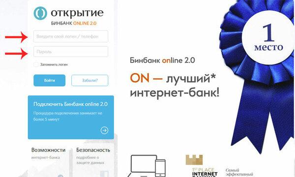 Бинбанк заявка на потребительский кредит онлайн кредит краснодаре онлайн
