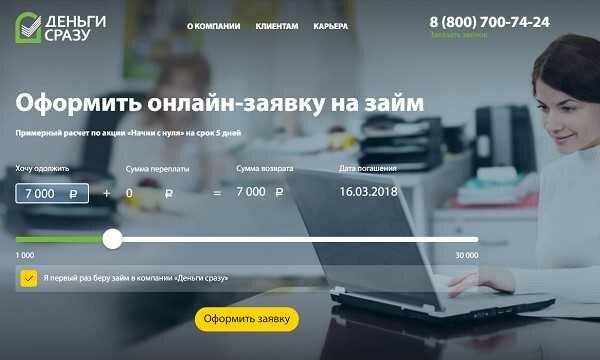 Стоит ли брать онлайн займ