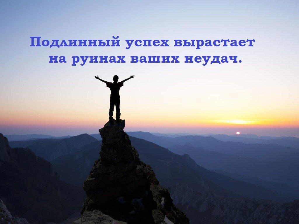 сильно поздравление с достижением вершины усыхают