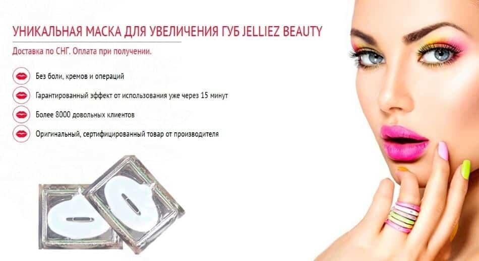 Маска для увеличения губ Jelliez Beauty в Снежинске